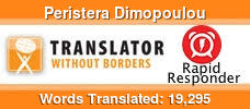 Greek to English & English to Greek volunteer translator