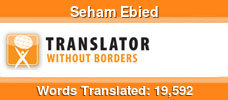 English to Arabic & Arabic to English volunteer translator