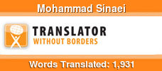 English to Persian (Farsi) & Persian (Farsi) to English volunteer translator