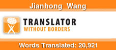 English to Chinese volunteer translator