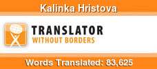 English to Bulgarian & Spanish to Bulgarian & Bulgarian to English volunteer translator