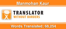 <strong>English</strong> to Hindi & <strong>English</strong> to <strong>Panjabi</strong> & Hindi to <strong>Panjabi</strong> & <strong>Panjabi</strong> to Hindi volunteer translator