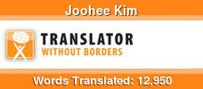 English to Korean volunteer translator